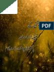 Silsilay Roshani Kay by Nabeela Abar Raja Urdu Novels Center (Urdunovels12.Blogspot.com)