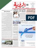Alroya Newspaper 27-04-2014.pdf