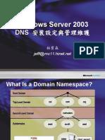 083006 Windows Server 2003 DNS