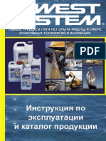 West System Brochure 2010 Rus