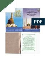 UMRAH, HAJJ AND ZIYARAH(small page)