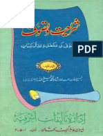 Shariat o Tasawwuf
