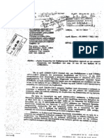 Το απαράδεκτο έγγραφο του κ.Βρούτση