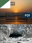 Save River Ganga