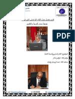 تقرير مفصل عن محاضرة الدكتور ابراهيم شداتي بشفشاون