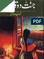 Jannat Do Qadam by Nabila Aziz Urdu Novels Center (Urdunovels12.Blogspot.com)