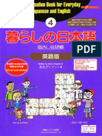 Conversation Book for Everyday Japanese&English