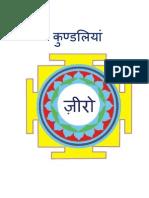 Kundaliyan (हिंदी)