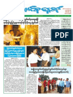 Vol-2, No-18 the Union Daily Newspaper (28.4.2014)
