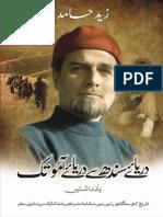 From Indus to Oxus Urdu