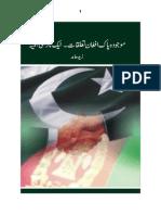 Pak Afghan Taluqat