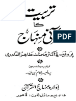 Terbiyyat Ka Qurani Minhaj