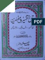 Tareekh e Tafseer o Mufasree