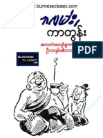 UBaJam Cartoon