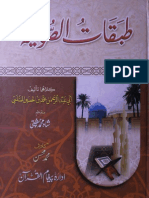 Tabqa e Soofiya