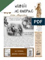 Η ΦΩΝΗ ΤΗΣ ΕΝΟΡΙΑΣ / ΤΕΥΧΟΣ 73 / ΙΑΝΟΥΑΡΙΟΣ -ΜΑΡΤΙΟΣ / 2012