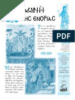 Η ΦΩΝΗ ΤΗΣ ΕΝΟΡΙΑΣ / ΤΕΥΧΟΣ 71 / ΙΟΥΛΙΟΣ - ΣΕΠΤΕΜΒΡΙΟΣ 2011