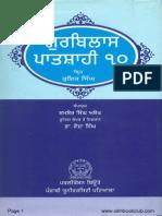 Mahan Kosh Vol 2 Kahan Singh Nabha - English Translation  94f12072831