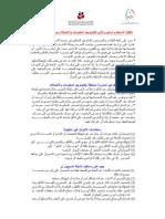 Internet Agreement - Arabic