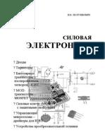 Полуянович Н.К. Силовая Электроника. Учебное Пособие (2005)
