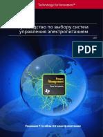 Руководство По Выбору Систем Управления Электропитанием (2007)