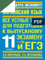 467- Английский язык. Все устные темы для подг. ЕГЭ_Кисунько, Музланова_2014 -480с (1).pdf