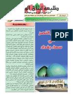 طليعة لبنان نيسان 2014 (2).pdf