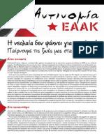 EAAK_2014_4-SELIDO