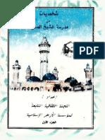 Chahsiyyah Min Madrassa Cheikhoul Khadim