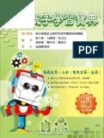國中識字學習寶典