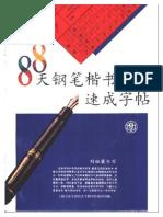 [88天钢笔楷书优选速成字贴].刘祖梁.扫描版