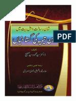 Akhta-E-Ibn Taymiyyah by Dr.sayyed Mahmood Sayyed Sabih