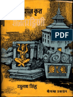 Rajatarangini of Jonaraja - Dr. Raghunath Singh_Part1