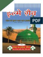 Ilm-E-Ghaib by Prof.dr.Muhammad Masood Ahmed Qadiri(Radi Allahu Ta'Ala Anhu)