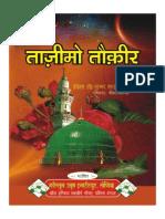 Tazim-O-Tauqir by Prof.dr.Muhammad Masood Ahmed Qadiri(Radi Allahu Ta'Ala Anhu)