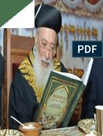 הרב שלמה עמאר מעיין בספר המימונה מאת עמרם בוסקילה