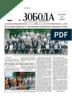 Svoboda-2010-22