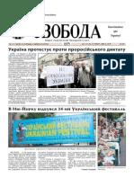 Svoboda-2010-23