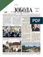 Svoboda-2010-35