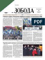 Svoboda-2010-43
