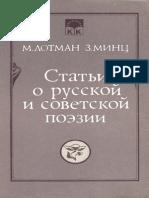 lotman_mints_statji_o_russkoj_i_sovetsoj_poezii_1989_text.pdf