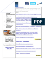 TaxCoach news Ανακοίνωση Υπουργείου για Παράταση υποβολής και πληρωμής Δηλώσεων και Φ.Π.Α.