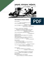Πρωτομαγιά, Οίστρος Ταξικός - Ποίημα