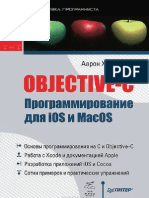 [Apple] Аарон Хилегас Objective-C. Программирование Для IOS и MacOS 2012