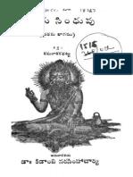 NIRNAYA SINDHUVUనిర్ణయ సింధువు తెలుగు పుస్తకం ధర్మసందేహాల గురించి