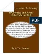 Ancient Hebrew Dictionary - Jeff A. Benner