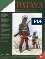 (Zeughaus No21)Revista de Uniformes Rusa (Maravillosa)