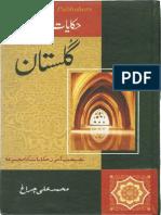 Gulistan by Sheikh Saadi RA