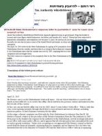 2014-04-28 State Ombudsman's response letter to journalists (full English translation)    מכתב תשובה של מבקר המדינה לעיתונאים