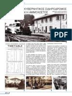 Ο Κυπριακός Κυβερνητικός Σιδηρόδρομος (1905-1951) και η Αμμόχωστος